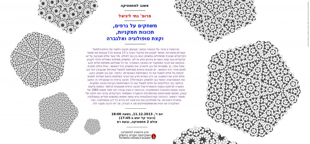 eshnav poster 11.12.2013