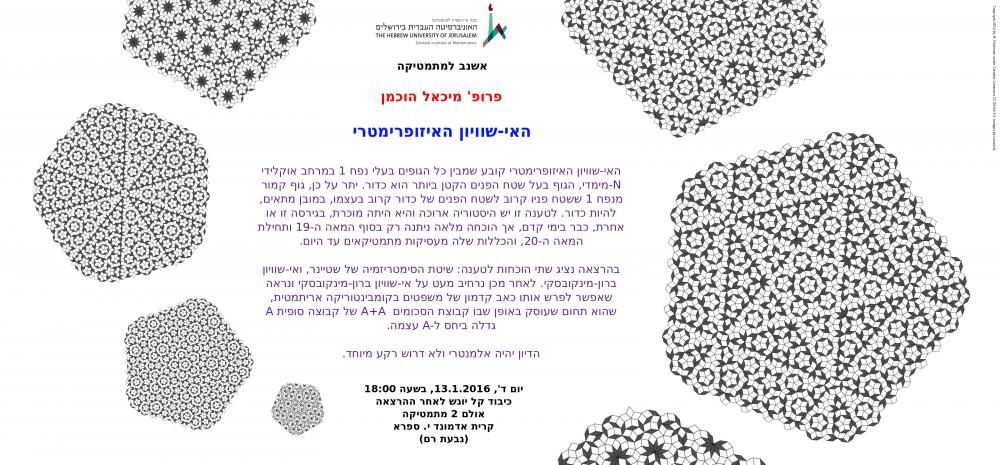 eshnav poster 13.1.2016
