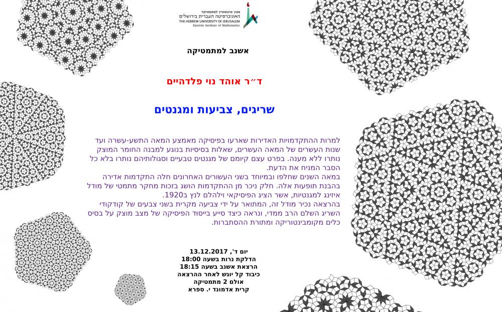 eshnav poster 13.12.2017