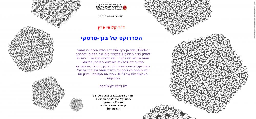 eshnav poster 14.1.2015