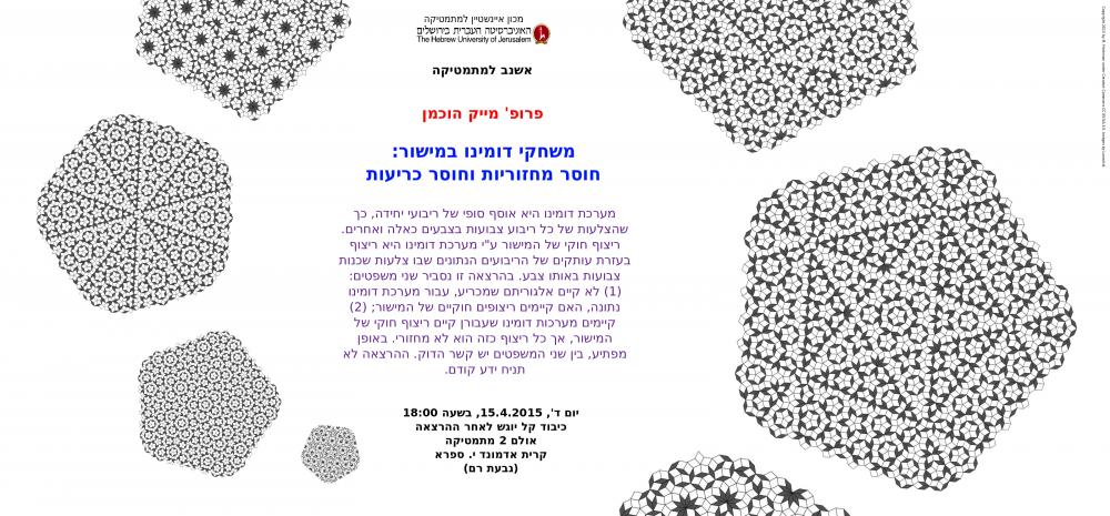 eshnav poster 15.4.2015