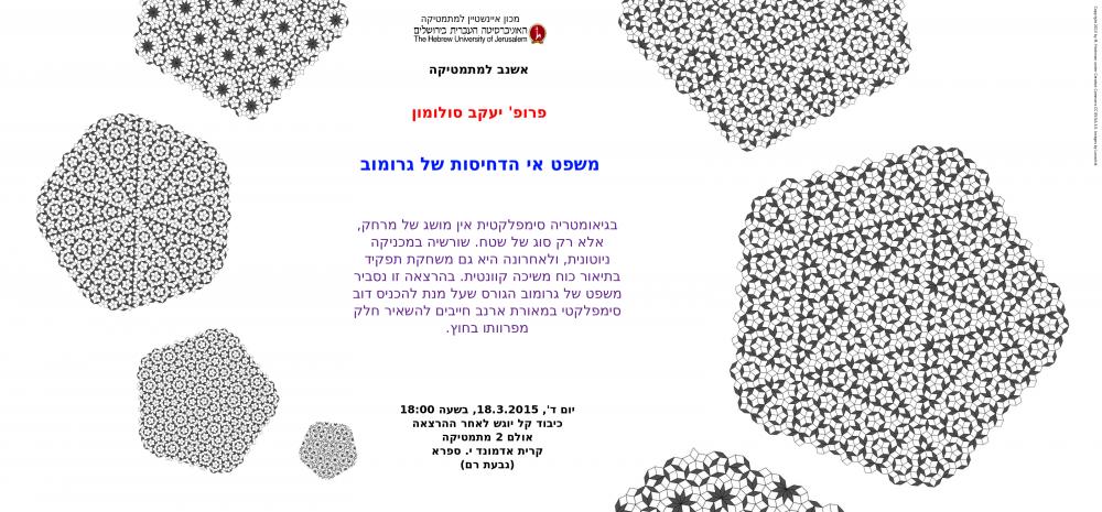 eshnav poster 18.3.2015