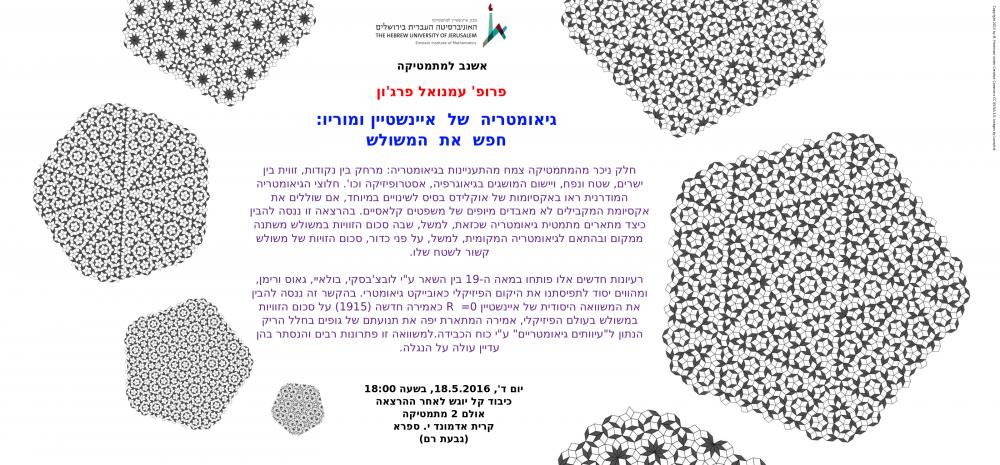 eshnav poster 18.5.2016