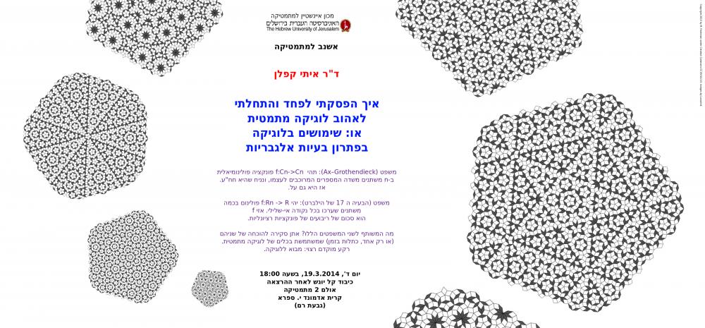 eshnav poster 19.3.2014