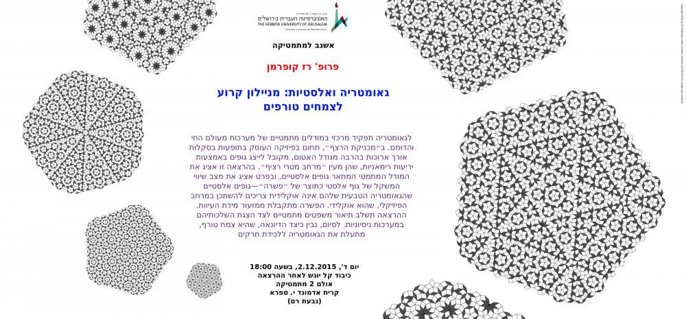eshnav poster 2.12.2015