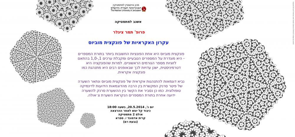 eshnav poster 20.5.2014