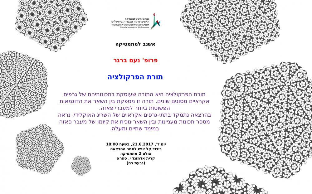 eshnav poster 21.6.2017