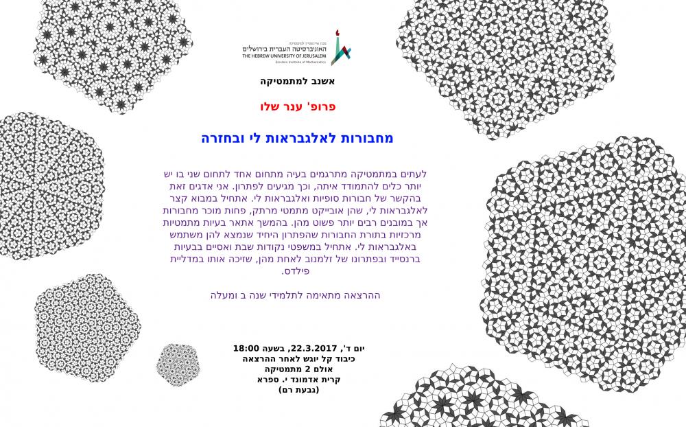eshnav poster 22.3.2017