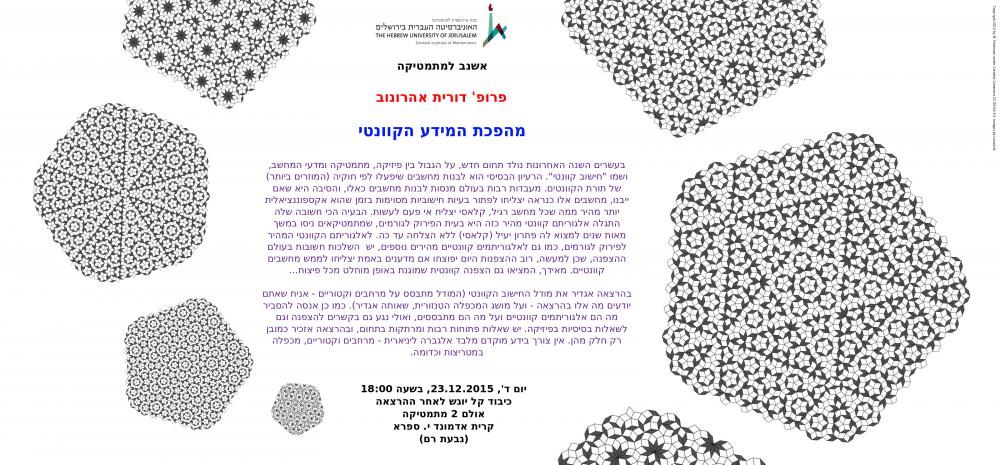 eshnav poster 23.12.2015