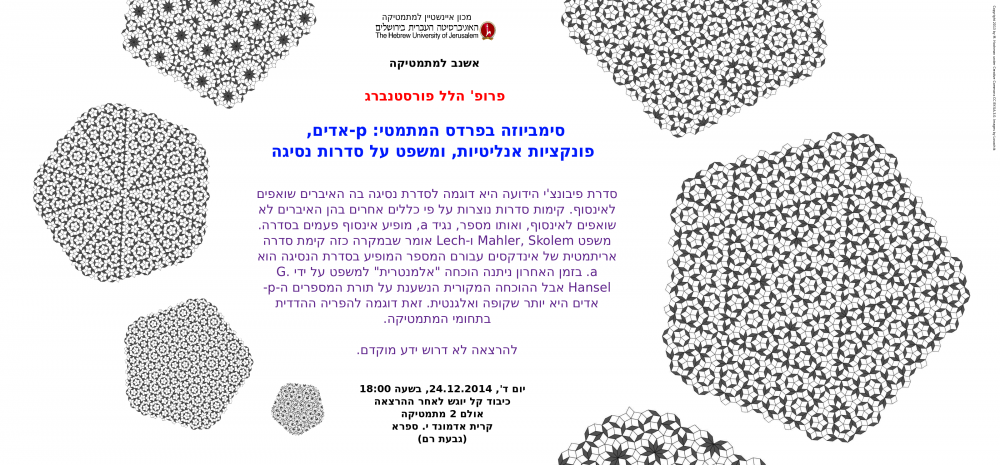 eshnav poster 24.12.2014