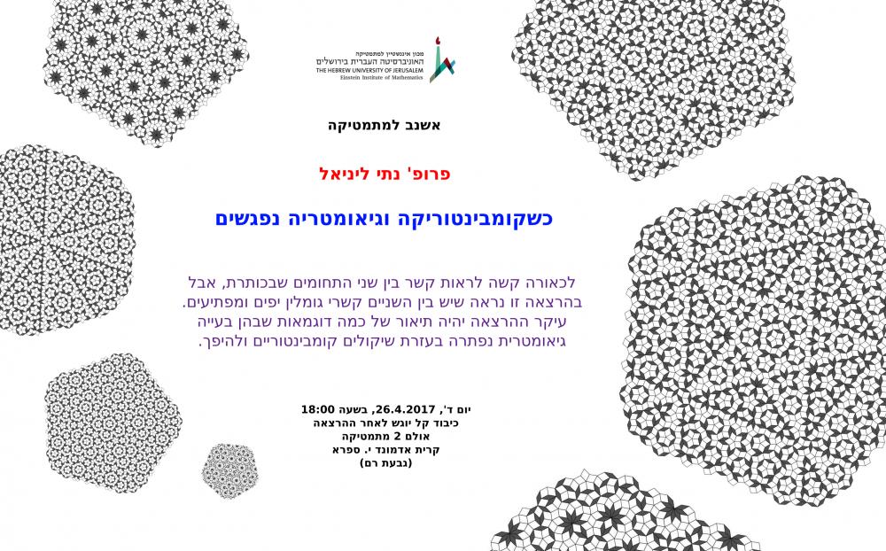 eshnav poster 26.4.2017