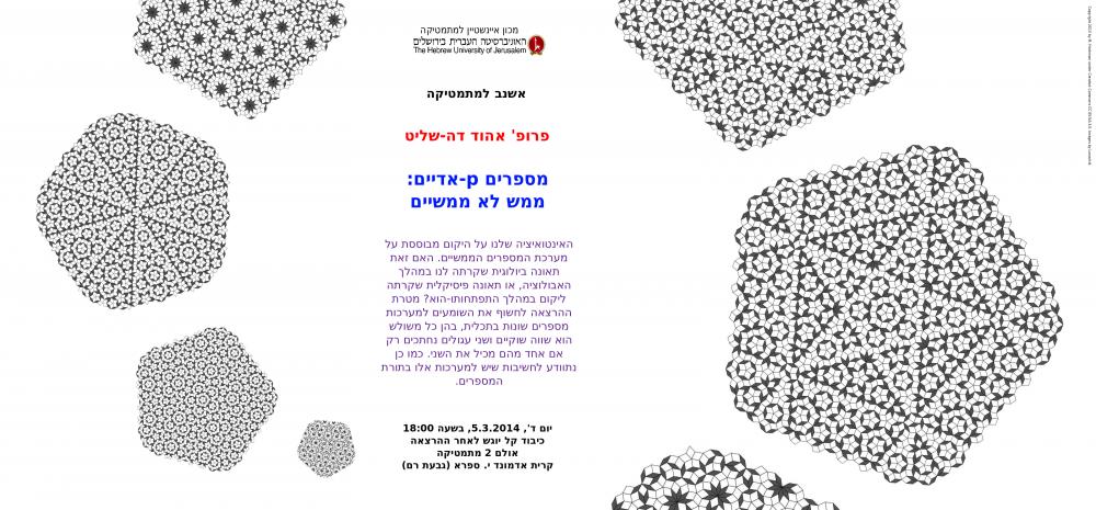 eshnav poster 5.3.2014