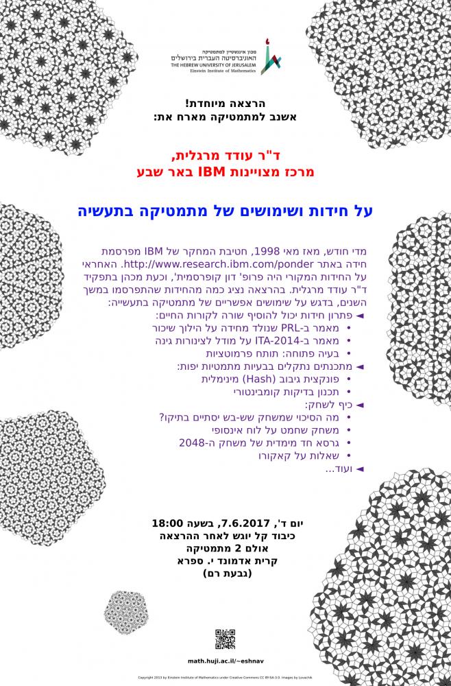 eshnav poster 7.6.2017