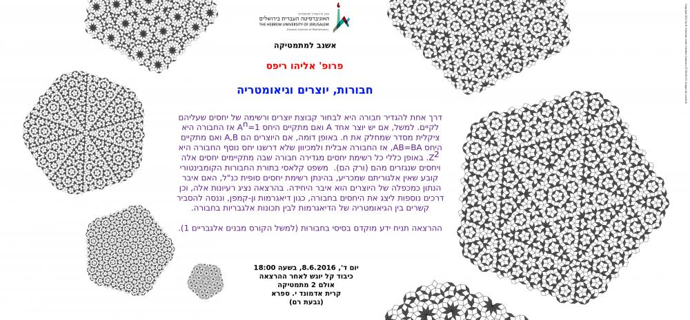 eshnav poster 8.6.2016
