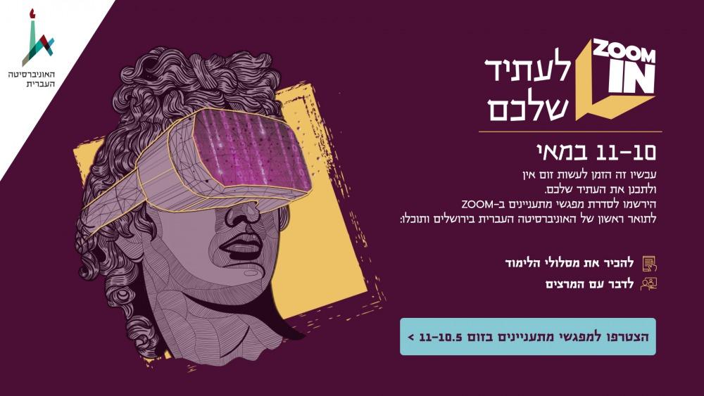 זום אין לעתיד שלכם - האוניברסיטה העברית